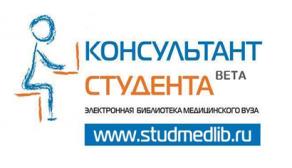Тестовый доступ к ЭБС «Консультант студента»
