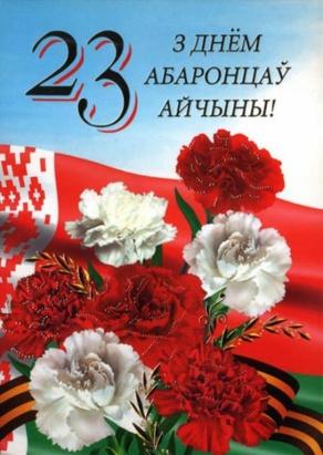 C Денем защитников Отечества и Вооруженных Сил Республики Беларусь