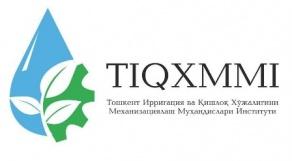 Сотрудничество с Ташкентским институтом инженеров ирригации и механизации сельского хозяйства