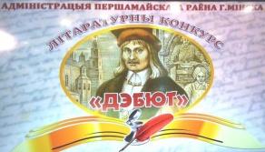 """Итоги литературного конкурса """"Дебют 2020"""""""