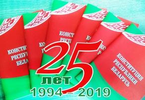 25-летие Конституции Республики Беларусь