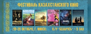 Фестиваль казахстанского кино в г. Минске