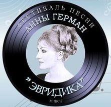 VII Фестиваль песни Анны Герман