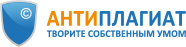 Вебинары компании «Антиплагиат» в марте