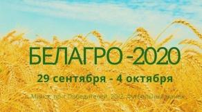 Международная специализированная выставка «БЕЛАГРО-2020»