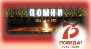 БГАТУ помнит! Молодежный проект к 75-летию Победы