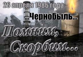 """Информационная акция """"День Чернобыльской трагедии """""""