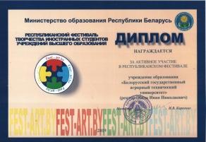 """Итоги Республиканского конкурса """"F.-ART.by-2019"""""""