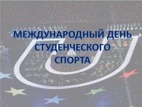Международный день студенческого спорта