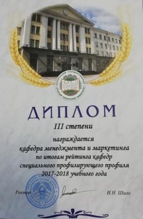 Призовое место в рейтинге кафедр БГАТУ