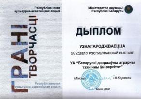 """Итоги Республиканского конкурса """"АРТ_вакацыі"""" 2020"""