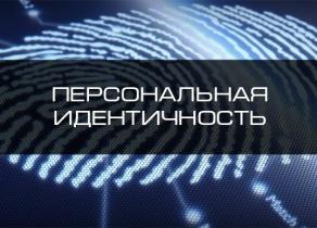 """Информационная акция """"Международный день защиты персональных данных"""""""