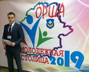 Республиканский праздник «Молодежная столица Республики Беларусь – 2019»