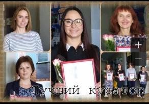 """Лучший куратор БГАТУ - 2020"""