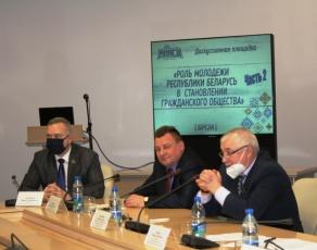 «Роль молодежи Республики Беларусь в становлении гражданского общества»