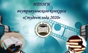 """Итоги внутривузовского конкурса """"Студент года 2020"""""""