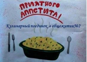 Кулинарный поединок