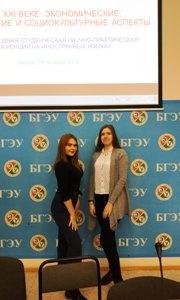 IX Международная студенческая научно-практическая конференция на иностранных языках «Мир в XXI веке: экономические, политические и социокультурные аспекты»
