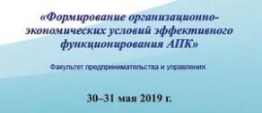 XI Международная научно-практическая конференция  «Формирование организационно-экономических условий эффективного функционирования АПК»