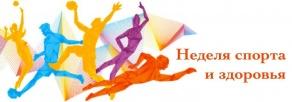 Неделя спорта и здоровья