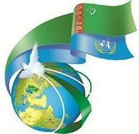 """""""Нейтралитет Туркменистана – эффективный инструмент международного сотрудничества"""""""