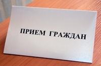 Прием граждан главным правовым инспектором труда