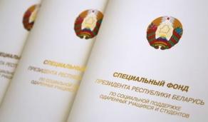 Награждены спецфондом Президента