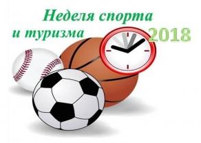 """""""Неделя спорта и здоровья - 2018"""""""