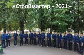 """Волонтёрские бригады """"Строймастер"""""""