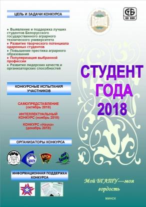 """Внутривузовский конкурс """"Студент года 2018"""""""
