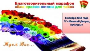 """Благотворительный концерт """"Все краски жизни для тебя"""""""