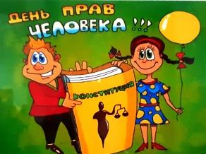 Информационная акция: День защиты прав человека. Стоп коррупция.