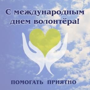 """Информационная акция """"Международный день волонтёров"""""""
