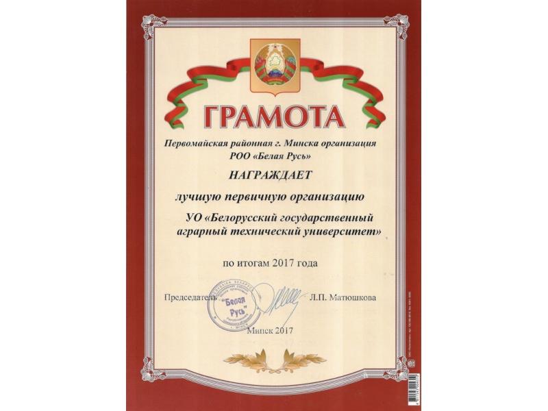 """Лучшая первичная организация РОО """"Белая Русь"""""""