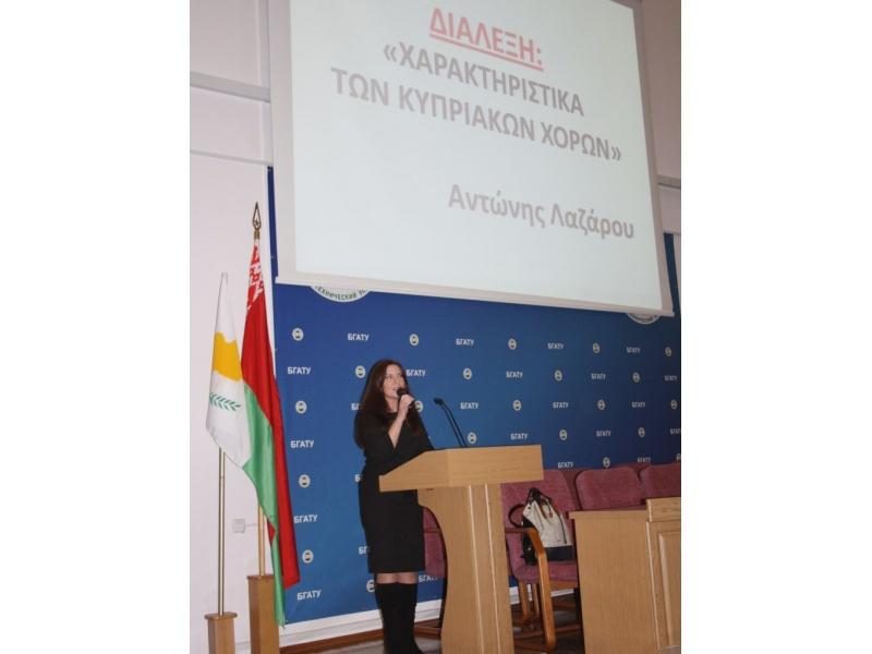 Семинар для студентов БГАТУ «Культурные традиции о.Кипр».