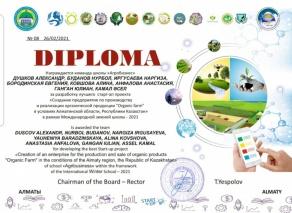 Диплом Международной зимней школы —2021«Агробизнес»