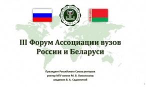 III Форум Ассоциации вузов России и Беларуси
