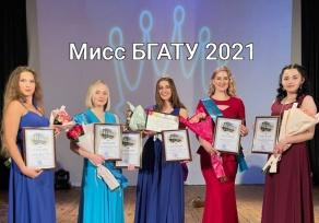Мисс БГАТУ 2021