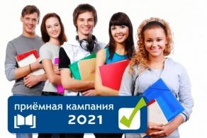 Приемная кампания БГАТУ 2021