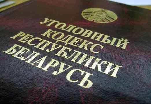 керамической плитке уголовный кодекс республики беларусь фото ткани